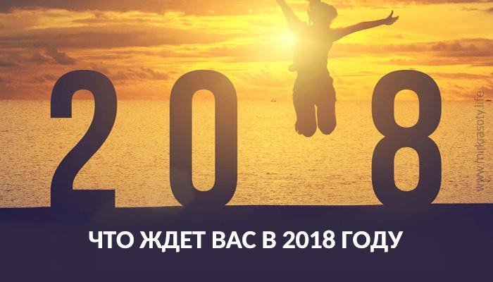 Что нас ждет в августе 2018 по рен тв