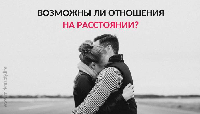 Бывают ли отношения на расстоянии  Психология