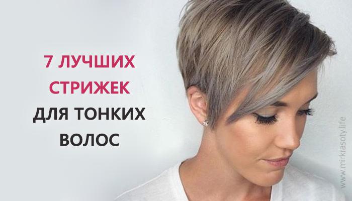 7 лучших стрижек если у вас тонкие и редкие волосы