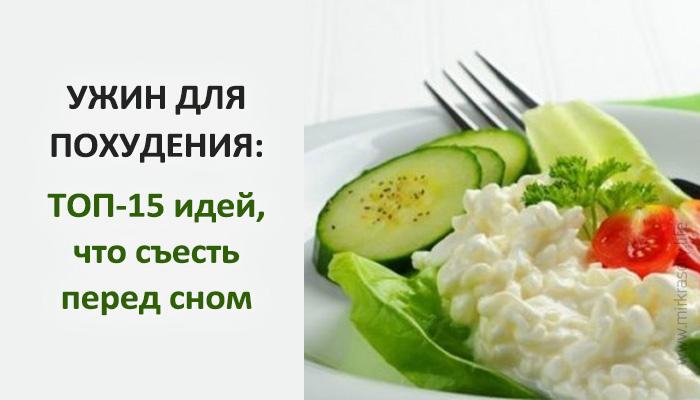 Готовим омлет на завтрак для похудения быстро и вкусно