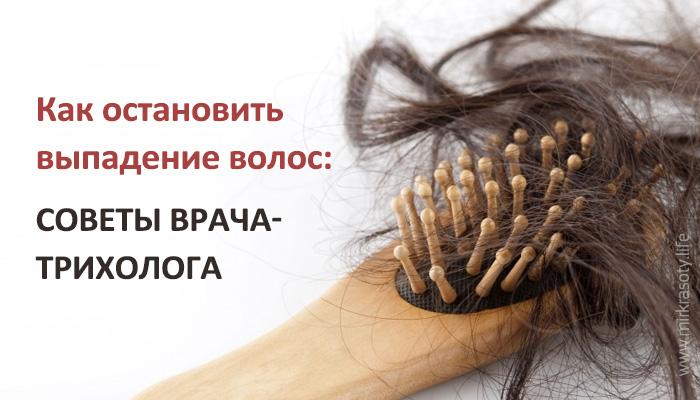 Советы трихолога при выпадении волос различного происхождения