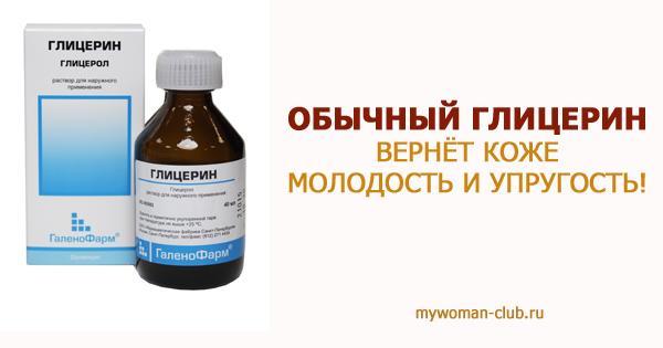 Глицерин сушит кожу