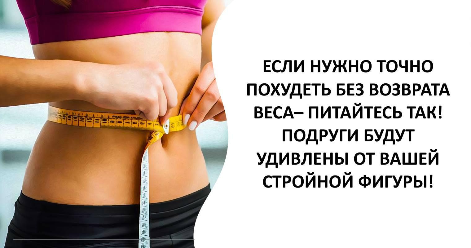 Слушать музыку нужно похудеть