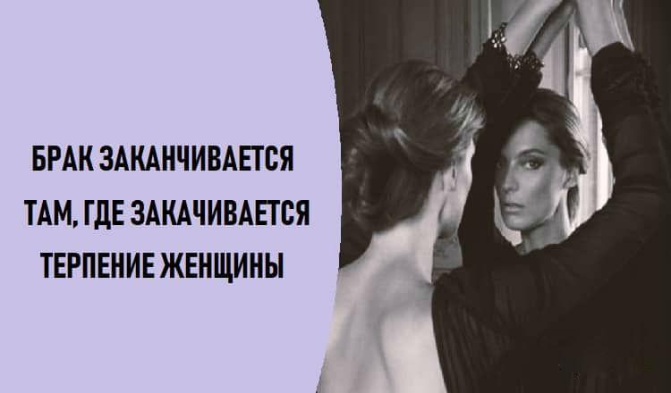 подобрали картинки о женском терпении к мужчине зеркальном